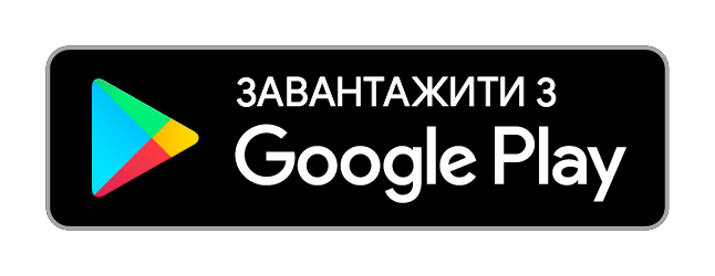 Встановити з Google Play Market